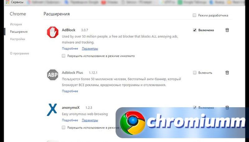 как удалить mail ru из гугл хром