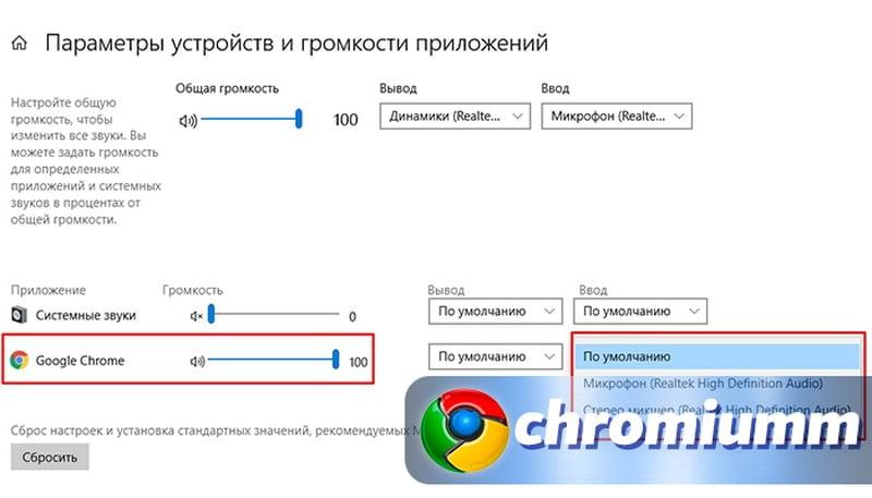 как включить микрофон в браузере google chrome