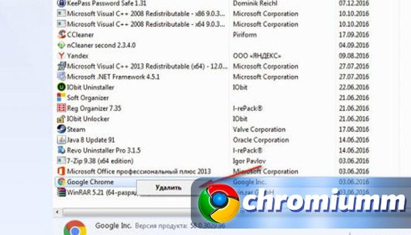 не удаляется гугл хром с компьютера windows 10