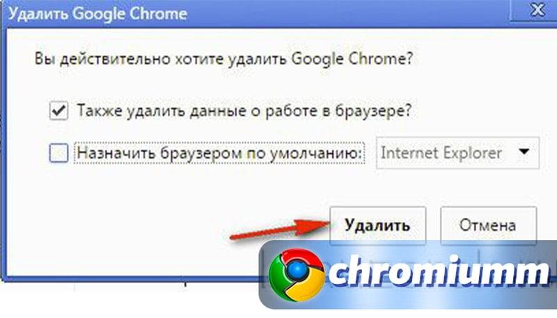 гугл хром не удаляется из реестра