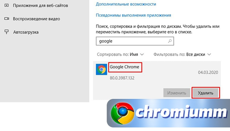 гугл хром ошибка сети