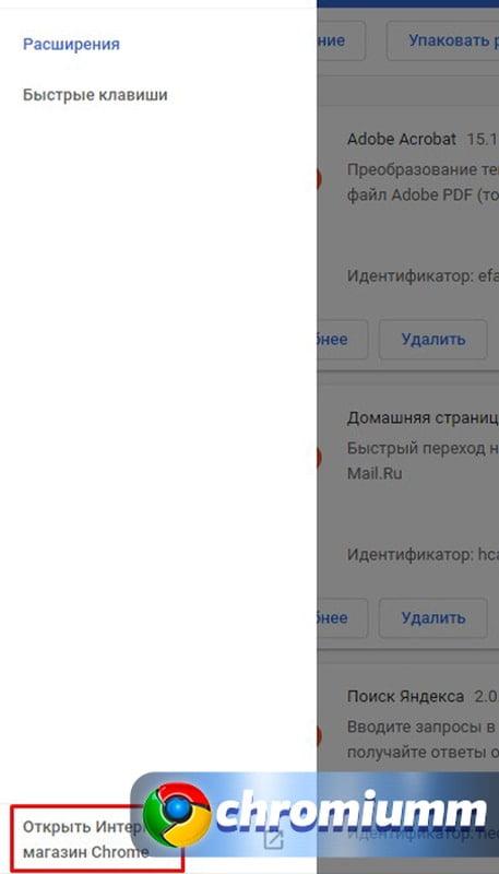 ошибка сети при установке расширений в google chrome