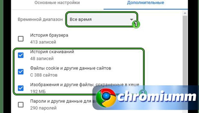 ошибка сети google chrome