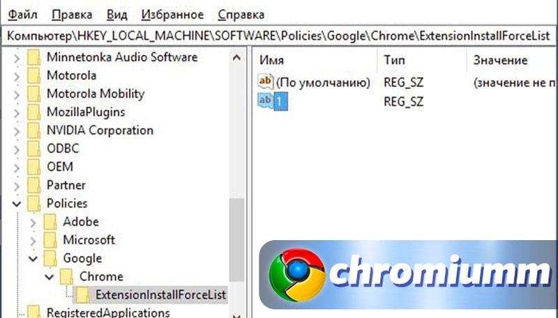 гугл хром отключены обновления администратором