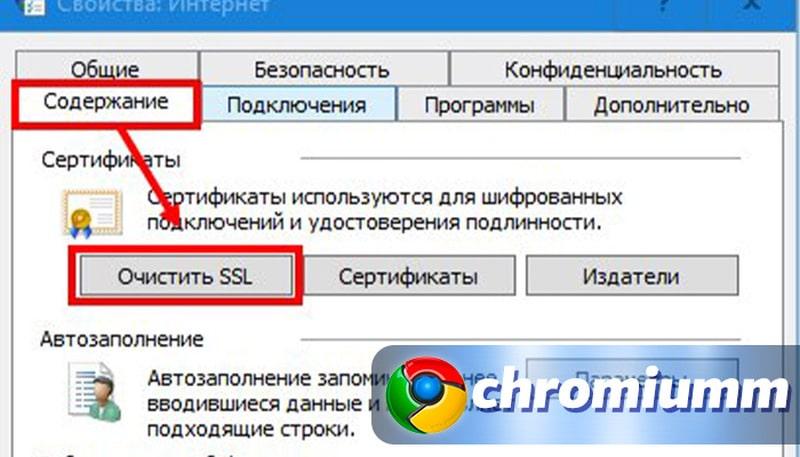 этот сайт не может обеспечить безопасное соединение google chrome