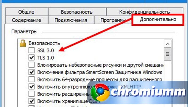 этот сайт не может обеспечить безопасное соединение хром как исправить windows xp