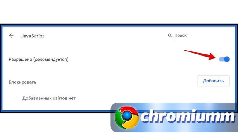Как отключить JavaScript в Google Chrome