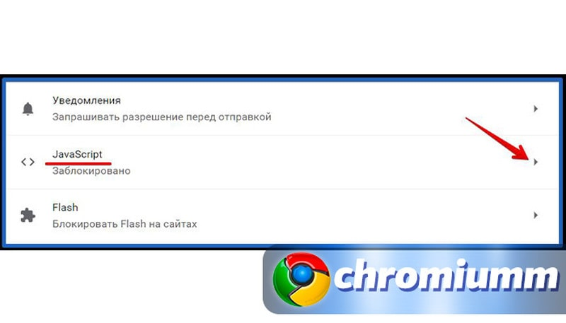 гугл хром отключить java