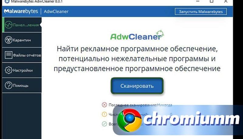 google chrome нет подключения к интернету