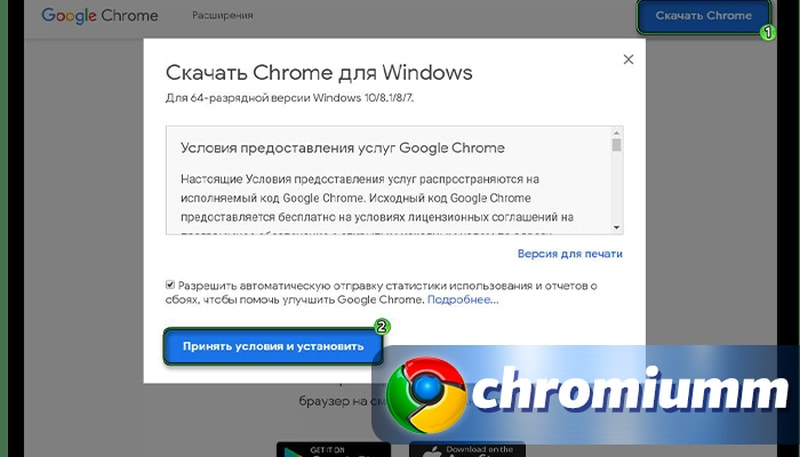 chrome google дистрибутив