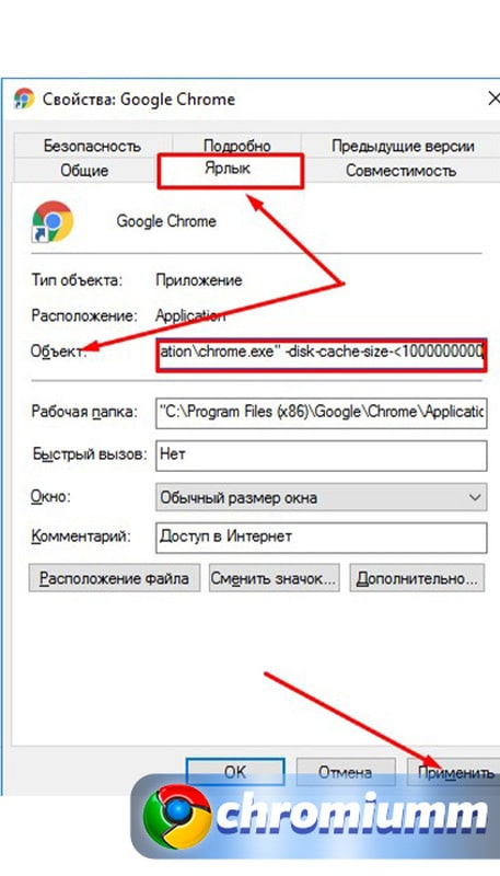 гугл хром изменить размер кэша