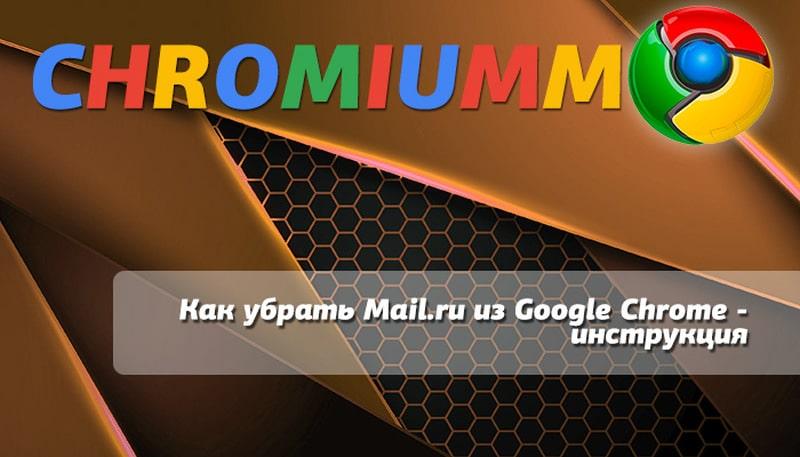 как убрать mail ru из google chrome