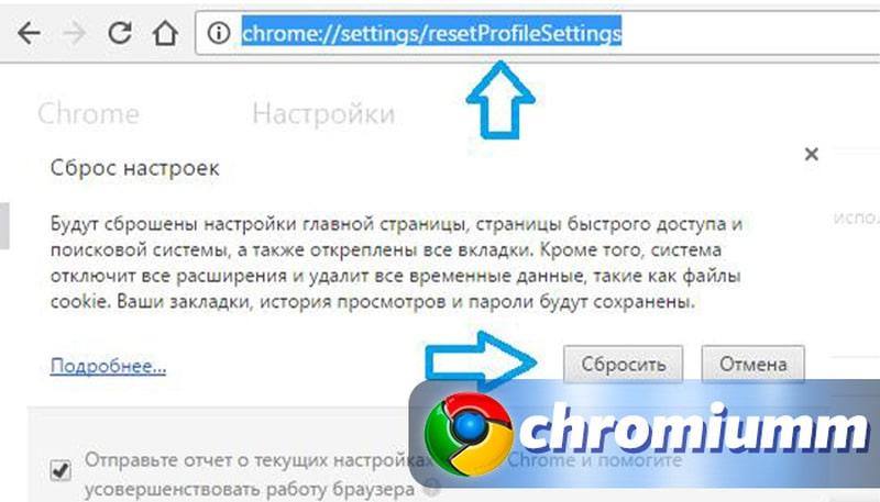 как из google chrome убрать mail ru ru