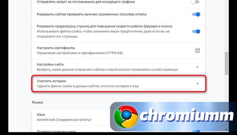 как удалить пароль в вк в гугл хром