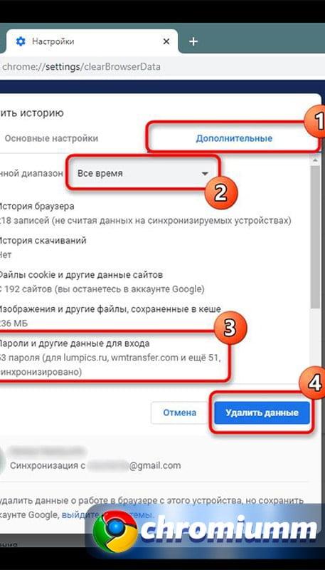 как удалить пароль при входе в вк гугл хром