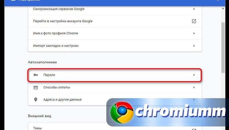 удалить пароли в google chrome