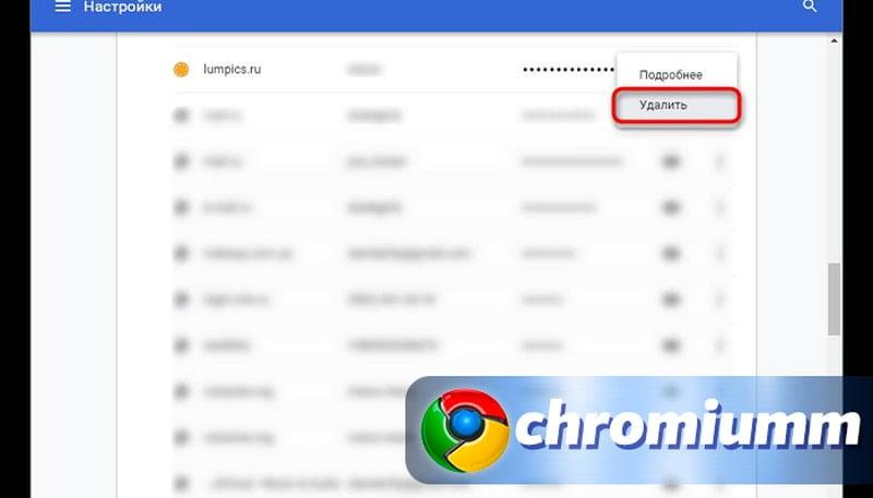 как удалить пароли и логины в гугл хром
