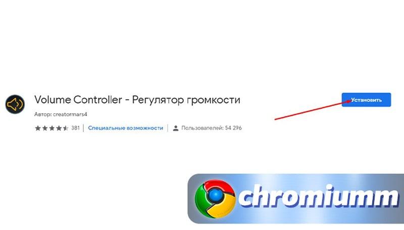 Как увеличить громкость в браузере Google Chrome