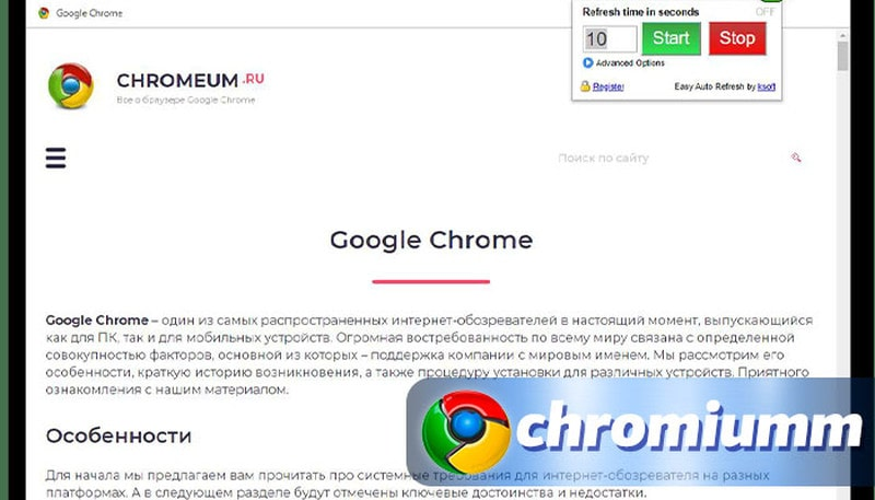 как в google chrome поставить автообновление страницы