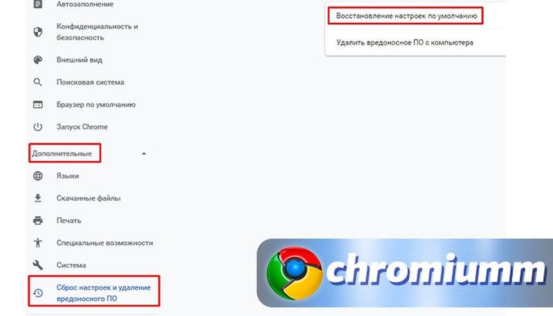 гугл хром не отвечает и виснет что делать
