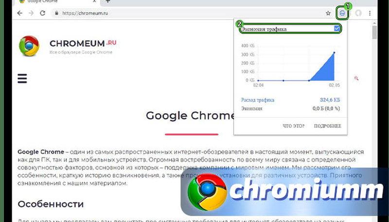 google chrome экономия трафика chrome