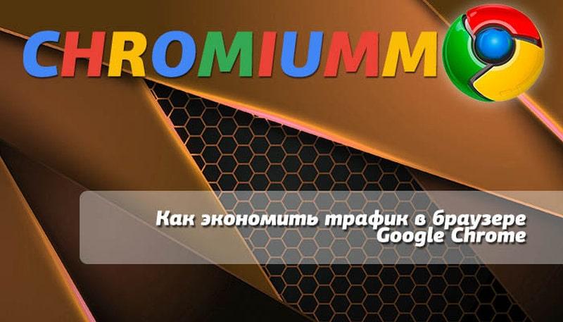 экономия трафика в google chrome