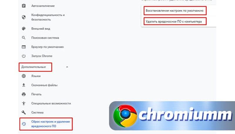 google chrome этот параметр включен администратором