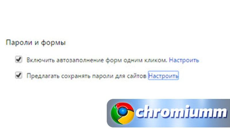 гугл хром где хранятся пароли хром