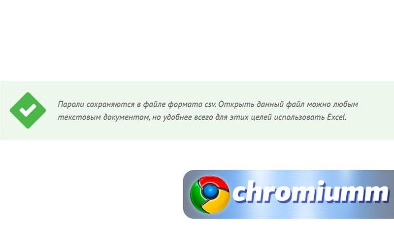 где хранятся пароли в гугл хром хранятся пароли