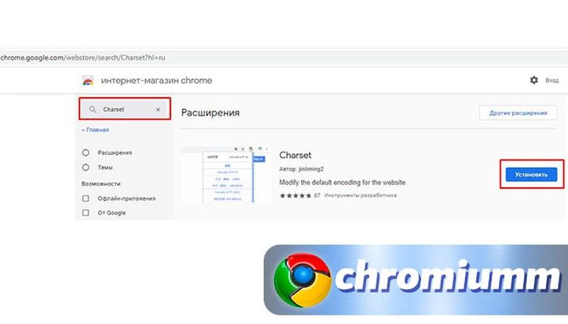 как в google chrome поменять кодировку