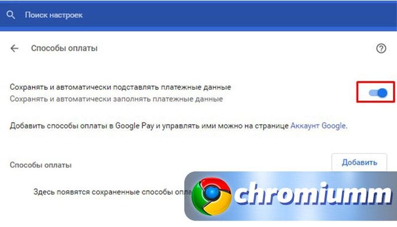 как отключить автозапуск google chrome в windows 10