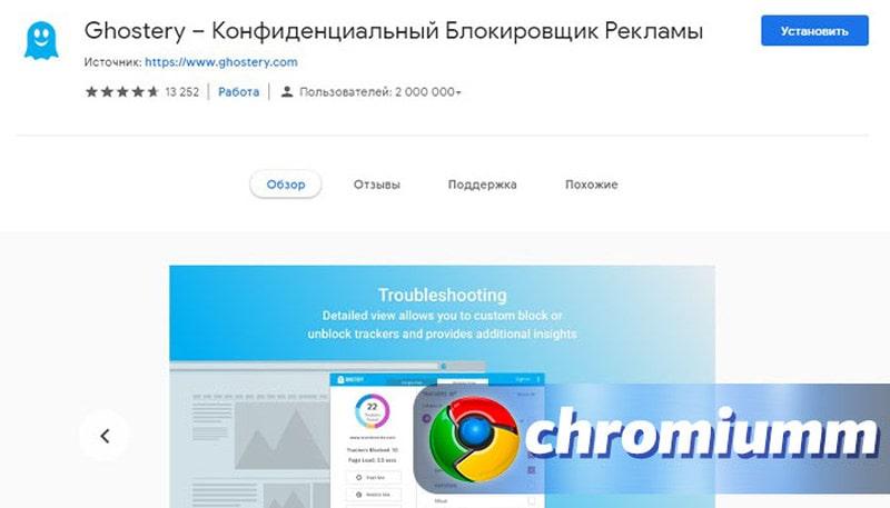 Как открыть заблокированный сайт в Google Chrome: что делать если сайт заблокирова?
