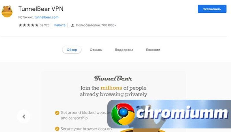 Как открыть заблокированный сайт в Google Chrome