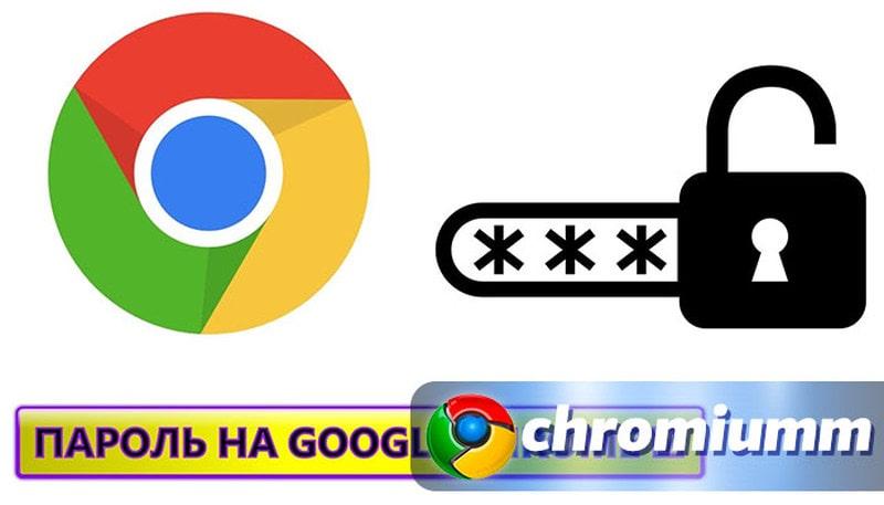 как поставить пароль на гугл хром