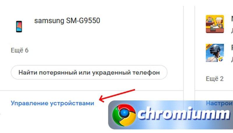 гугл хром как сбросить настройки