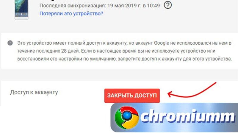 как сбросить настройки гугл аккаунта