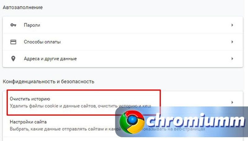 не скачиваются файлы в браузере гугл хром