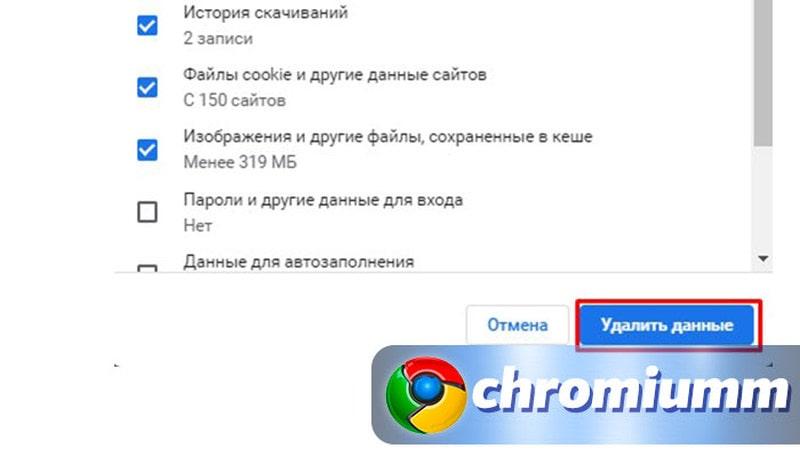не скачивает файлы chrome