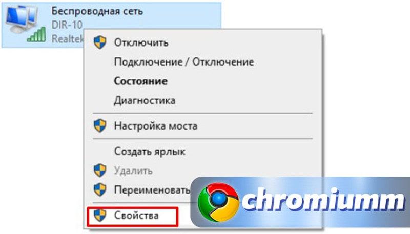 не удается получить доступ к сайту хром как исправить