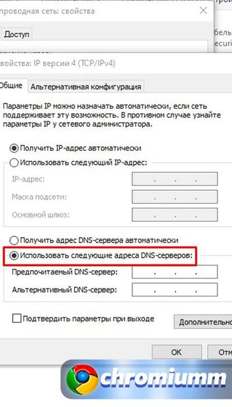 не удается получить доступ к сайту вконтакте гугл хром