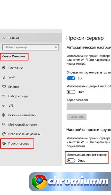 не удается получить доступ к сайту chrome mac os