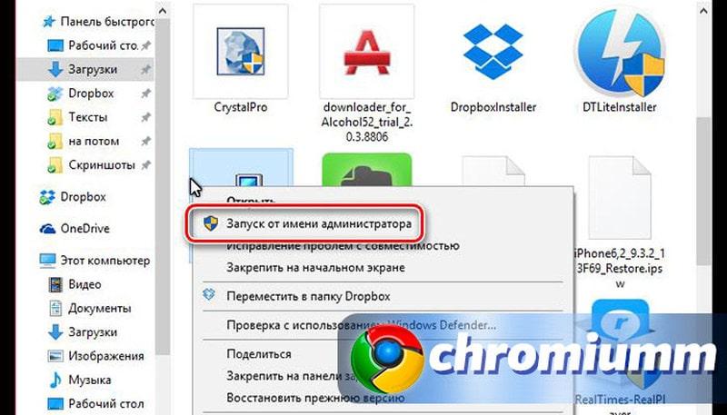 гугл диск не устанавливается на windows 10