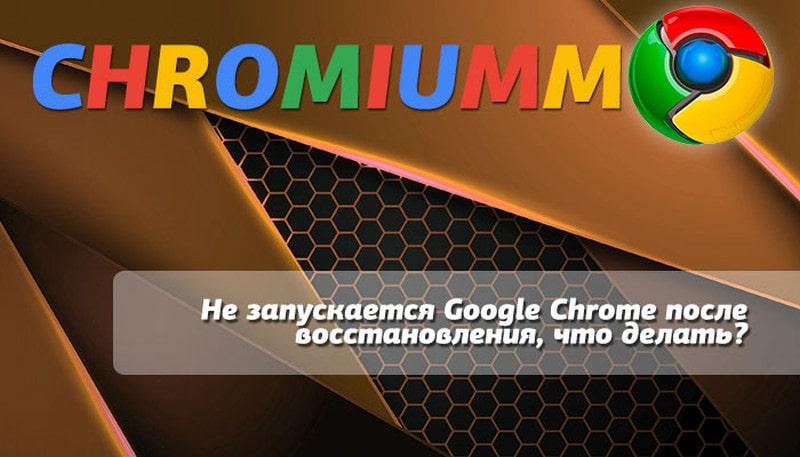 не запускается гугл хром после восстановления системы