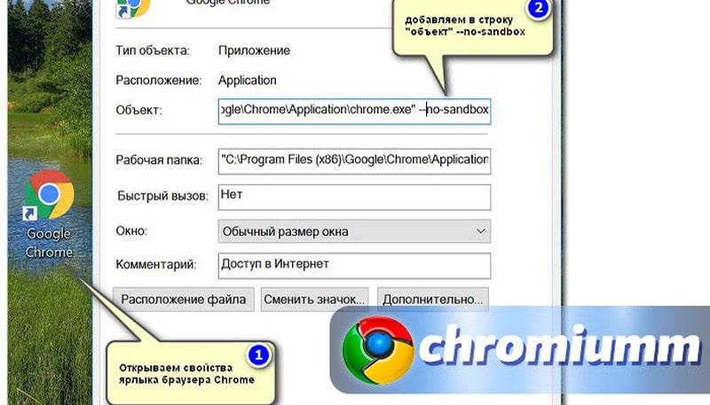 не запускается google chrome windows 7 после восстановления системы