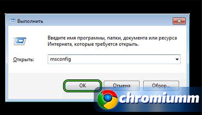 как отключить автозапуск гугл хром в windows 10