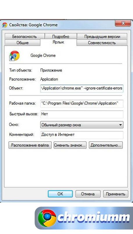 отключение проверки сертификатов chrome