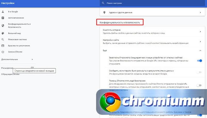 как отключить проверку безопасности в гугл хром