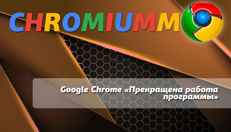 прекращена работа программы google chrome