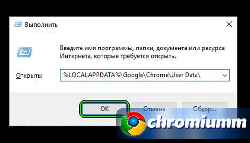 google chrome прекращена работа