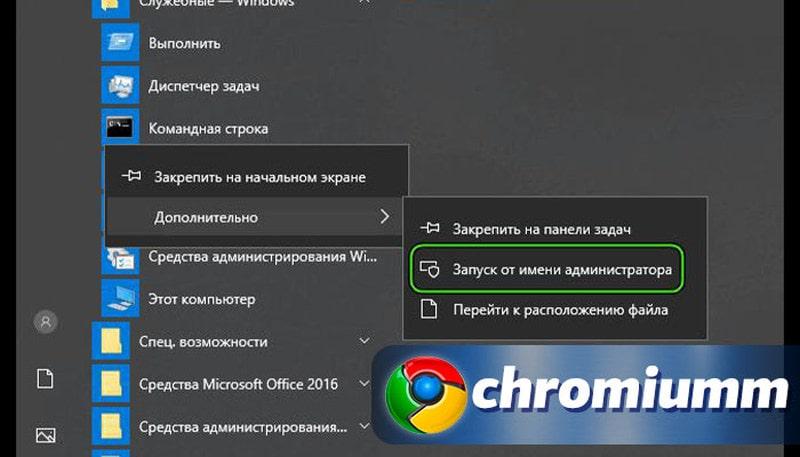 google chrome что это такое